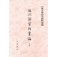 张问陶资料汇编(全2册・古典文学研究资料汇编)