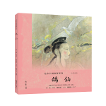 绘本中国故事系列-鸽仙