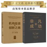 大卫・史文森投资经典著作(套装2本)机构投资的创新之路(修订版)+非凡的成功:个人投资的制胜之道
