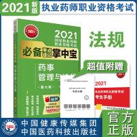 药事管理与法规(第七版)(2021国家执业药师职业资格考试必备考点速记掌中宝)