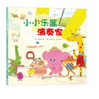 《小小乐器演奏家》曹载恩著 韩国图画故事 有想象力的有趣味性的内容 全新正版现货图书 群言出版社