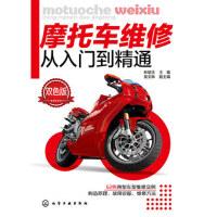 [全新正品] 摩托车维修从入门到精通 化学工业出版社 林瑞玉 9787122210876