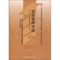 【正版二手书旧书8成新】:企业管理咨询() 刘仲康 中国财政经济出版社 9787500550464