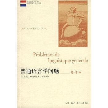 普通语言学问题