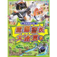 中国动画经典黑猫警长大迷宫1