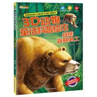 3D动物童话科普绘本*棕熊 森林勇士