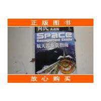 【二手旧书9成新】简氏航天器鉴赏指南(典藏版)