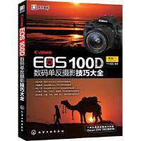【旧书二手九成新】Canon EOS 100D数码单反摄影技巧大全(从摄影新手到高手必须掌握的Canon(佳能)EOS