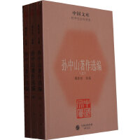 孙中山著作选编(全三册)
