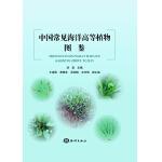 中国常见海洋高等植物图鉴