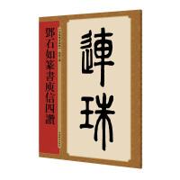 �石如篆��庾信四�(名家篆���蔡�)