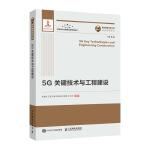 国之重器出版工程 5G关键技术与工程建设