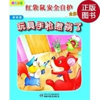 【旧书二手书九成新】红袋鼠安全自护金牌故事・游戏篇―玩具手枪惹祸了/葛冰