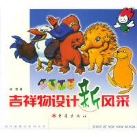 【新书店正版】吉祥物设计新风采 张雪 重庆出版社9787536654099