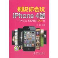 别说你会玩iPhone4S――iPhone4S应用技巧200招