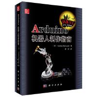 Arduino机器人制作指南