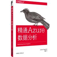 精通Azure数据分析 PDF下载