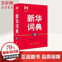 新华词典(第4版) 商务印书馆辞书研究中心 修订