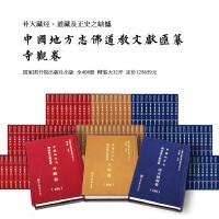 正版 中国地方志佛道教文献汇纂――寺观卷 (精装 全408册)