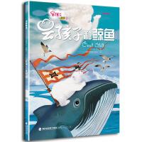 云孩子丛书:云孩子和鲸鱼