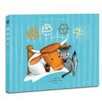 """法国""""海狸爸爸""""经典童话系列:橙色母牛"""