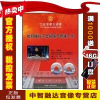 工会专家大讲堂 如何做好工会社会保障与帮扶工作 沈琴琴/李珂(2DVD)视频讲座光盘碟片