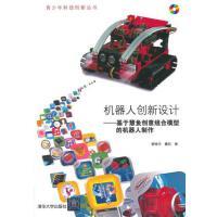 【二手旧书正版8成新】机器人创新设计基于慧鱼创意组合模型的机器人制作 景维华 清 2014年版