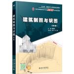 建筑制图与识图 (第2版)