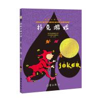 国际大奖小说--扑克游戏