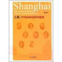 上海:中国动画的摇篮