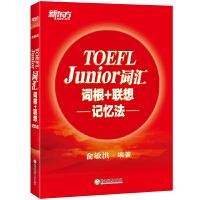 小托福 初中托福 新东方 TOEFL Junior词汇词根+联想记忆法
