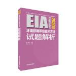环境影响评价技术方法试题解析(2020年版)