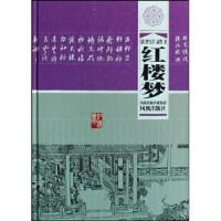 中国古典小说名著:红楼梦(货号:X1) 9787807290339 凤凰出版社 [清] 曹雪芹,段炼 校