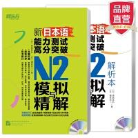 [包邮]新日本语能力测试高分突破:N2模拟与精解(附MP3光盘) 高�u匡弘 福�L浩二【新东方专营店】