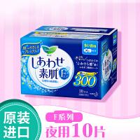 【日本进口】花王乐而雅(laurier)素肌F透气棉柔纤巧夜用护翼型卫生巾30cm10片(新老包装随机发货)