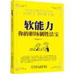 软能力你的职场制胜法宝胡晓梅机械工业出版社9787111364160