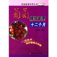 葡萄精细管理十二个月(果园精细管理丛书)