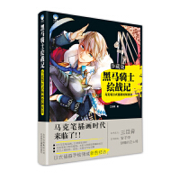 黑马骑士绘战记―马克笔日式插画绘制技法