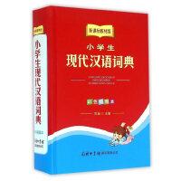 新课标教材版小学生现代汉语词典(彩色插图本)