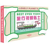 LP 孤独星球Lonely Planet旅行指南系列-旅行视频贴士