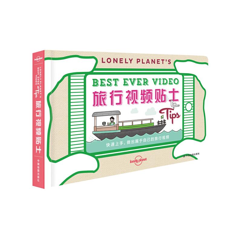 LP 孤独星球Lonely Planet旅行指南系列-旅行视频贴士 如何快速上手,制作出拥有新颖视角的旅行视频,方法尽在此书。