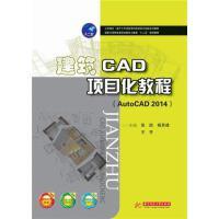 【旧书二手正版8成新】建筑CAD项目化教程 AutoCAD 2014 张�� 杨其建 王芳 华中科技大学出版社 9787