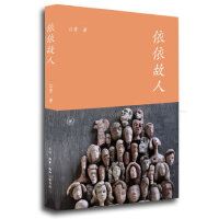 【旧书二手九成新】依依故人 江青 著 9787108047373 生活.读书.新知三联书店