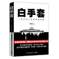 白手套 陈楫宝 民主与建设出版社 9787513903707 【经典珍藏,稀缺书籍】