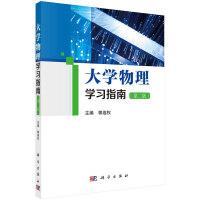 大学物理学习指南(第二版)