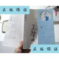 【二手旧书9成新】柔福帝姬【上下】 /米兰Lady 著 新世界出版社