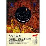 【新书店正版】我的邻居是天下霸唱湖南人民出版社9787543878938