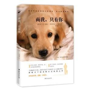而我,只有你:人与动物爱的疗愈故事