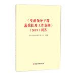 〈党政领导干部选拔任用工作条例〉(2019)问答   团购电话:4001066666转6