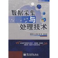 【新书店正版】数据采集与处理技术祝常红电子工业出版社9787121053351